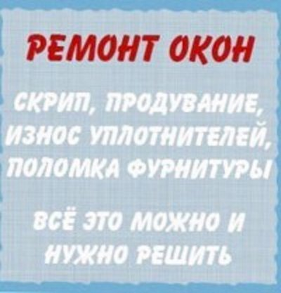 Служба ремонта и регулировки окон и дверей ПВХ Одесса.