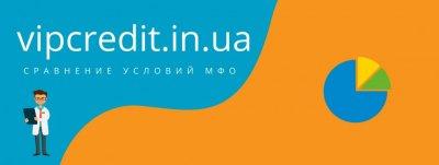 Микро Займ от 500 гривен На Карту Без Отказа 24/7 - vipcredit.in.ua