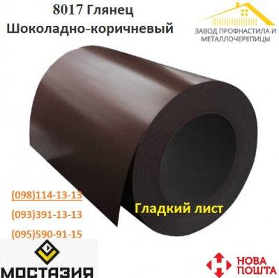 Гладкий лист с полимерным покрытием RAL 8017 глянец 0,45мм