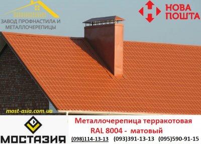 Металлочерепица матовая RAL8004 терракотовый/кирпичный 0,45мм