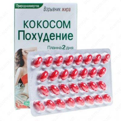 Таблетки для похудения кокосовое похудение, снижение аппетита 30 капс