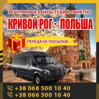 Кривой Poг - Гожув Вєлкп маршрутки и автобусы KrivbassPoland