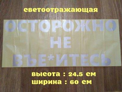 Наклейка на авто стекло Осторожно не вье*итесь Белая Светоотражающая