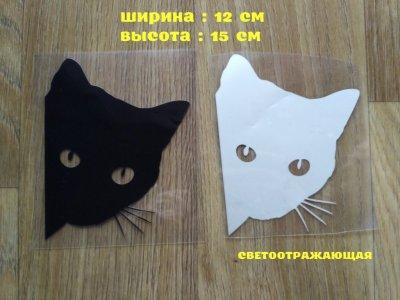Наклейка Кот на авто Белая светоотражающая ,Чёрная