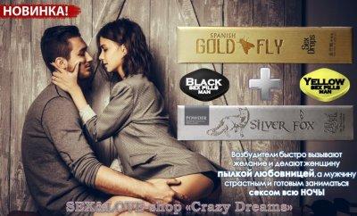 Набор возбудителей для двоих «Fly+Fox+Yellow+Black» с моментальным действием ПЛЮС подарок