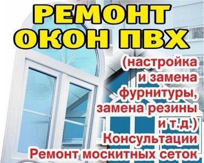 Ремонт пластиковых окон и фурнитуры в Одессе.
