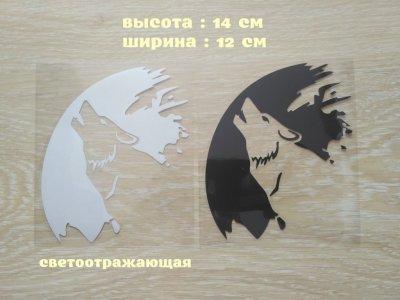 Наклейка на авто Волк Белая светоотражающая ,Чёрная