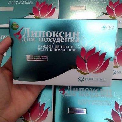 Капсулы для похудения липоксин 12 капсул
