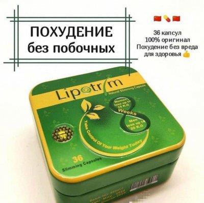 Усиленный в железной коробке Липотрим Англия от 6 капсул