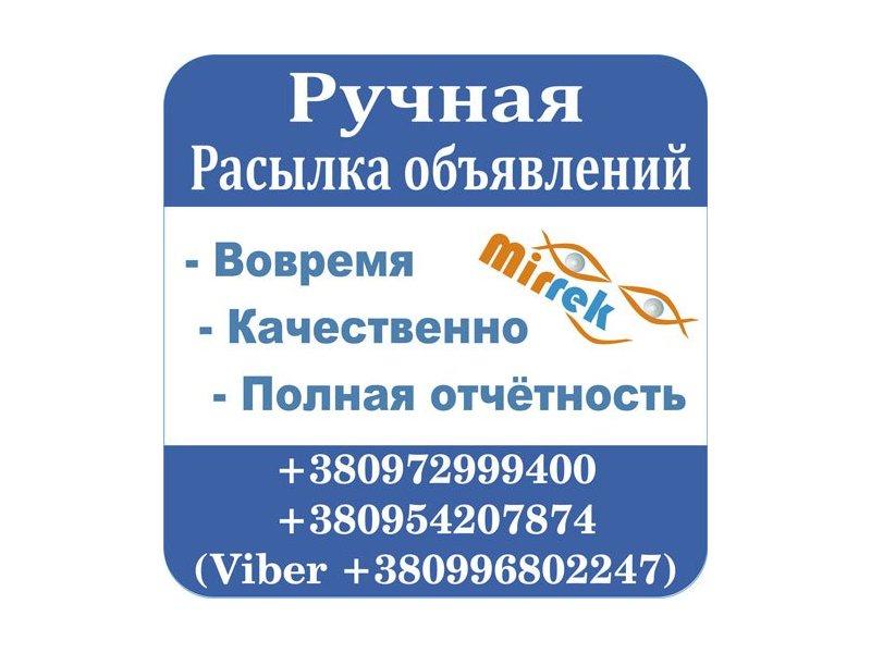 Ручная рассылка объявлений на доски Украины и всего мира