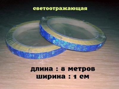 Светоотражающая Синяя полоска длина 8 метров