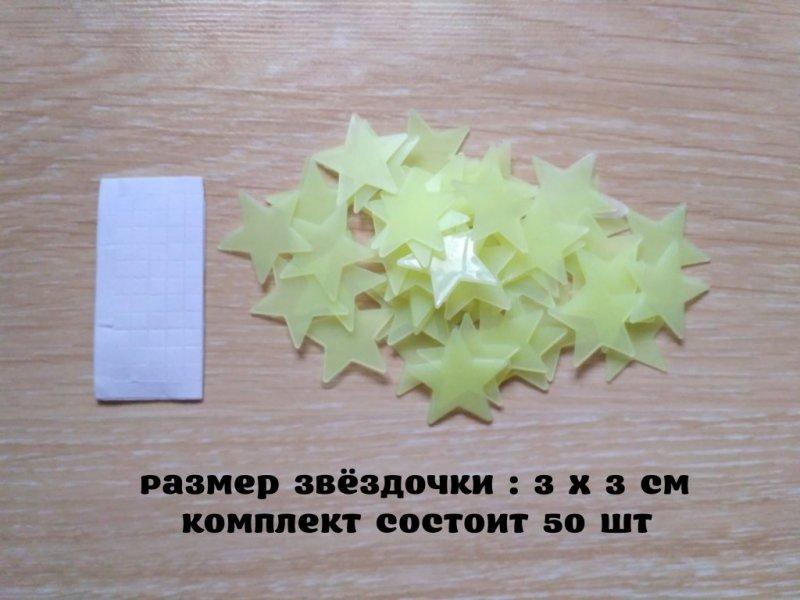 Звёзды фосфорные Светло-зеленые 50 шт светятся ночью