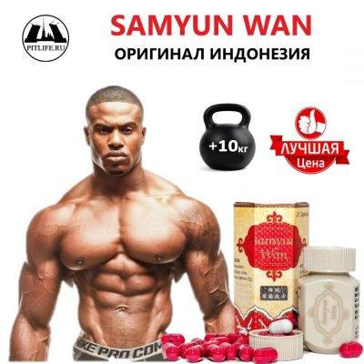 Samyun Wan набрать мышечную массу в короткие сроки, набор веса 5-9кг