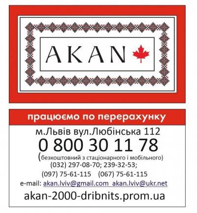 """""""АКАН"""" оптовая продажа бытовой химии."""