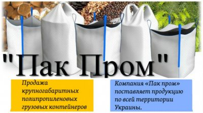 Мешки Биг-Бэги от производителя. Купить Биг Бєги в Украине