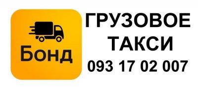 Недорогое Грузовое такси в Одессе. Дешевое грузовое такси