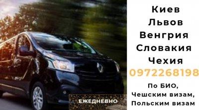 Пассажирские перевозки Киев-Украина-Чехия-Киев ежедневно и в любую погоду