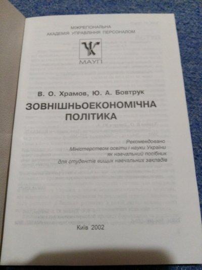 """Книга """"Зовнішна єкономічна політика"""" Київ 2002р"""