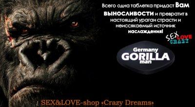 Мощный мужской возбудитель «Germany Gorilla» мгновенно продлевает половой акт на всю ночь!