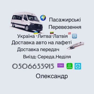 Перевезення Литва- Латвія