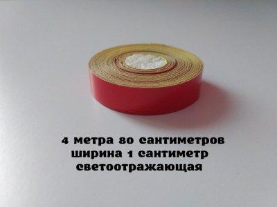Лента Светоотражающая самоклеющаяся наклейка Красная 4м.80 см