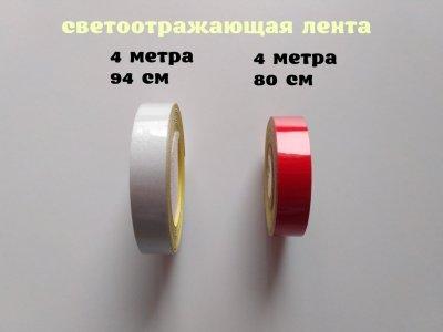 Лента Светоотражающая самоклеющаяся Красная, Белая ближе к серебру