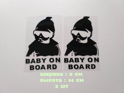 "Наклейка на авто Ребенок в машине 2 шт ""Baby on board"" Черная"