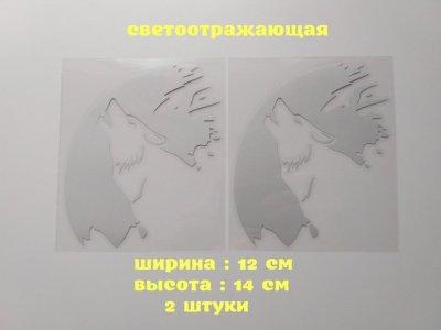 Наклейка на авто Волк 2 шт Белая светоотражающая
