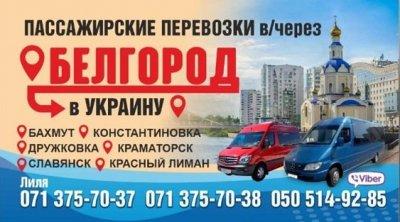 Пассажирские перевозки в Украину и обратно через РФ