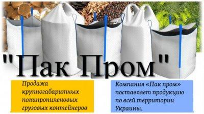 Биг-Бэги, контейнеры полипропиленовые. Производство Big-Bag.net.ua
