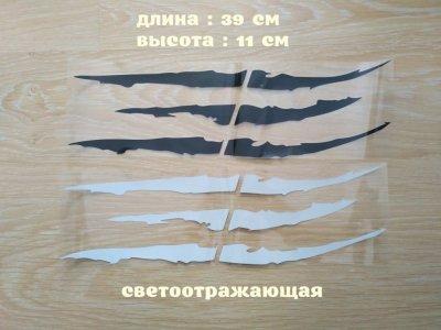 Наклейка на авто-мото в виде Царапины Когтем Белая Светоотражающая ,Чёрная
