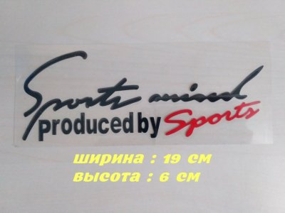 Наклейка на кузов авто Sport mind produced by sports Черная с Красным