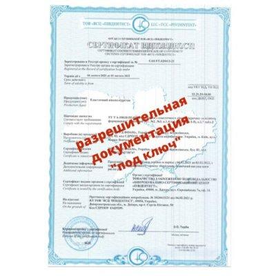 Услуги по оформлению сертификата соответствия. Заключение СЭС. Декларация соответствия; ТУ; ISO 9001