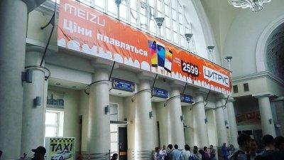 Реклама на всех жд вокзалах по Украине !!!