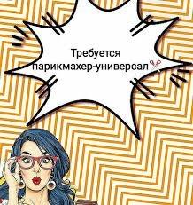 Требуется парикмахер, можно без опыта, Якова Бреуса, Одесса.