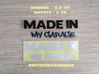 Наклейка на авто Made in my garage Чёрная ,Белая светоотражающая