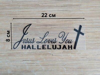 Наклейка на авто Иисус любит вас Чёрная