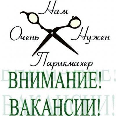 Работа парикмахер Одесса.
