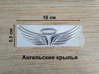 Выпуклая наклейка на эмблемы авто Ангельские крылья Серебро