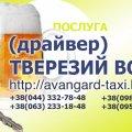 Заказать ТАКСИ - трансфер, междугородние перевозки. Такси Авангард