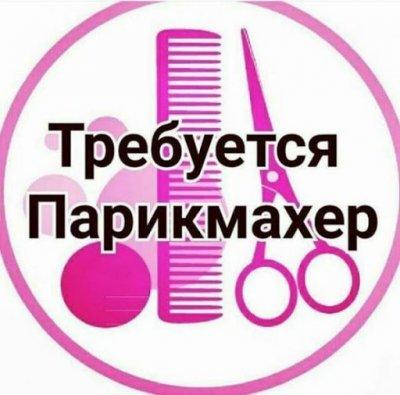 Работа. Ищу парикмахера Одесса.