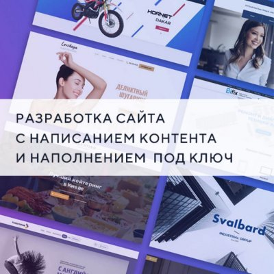 Создание, разработка сайтов. Киев