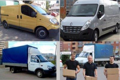 Ищите недорогую, быструю и надежную доставку, грузоперевозку, переезд?