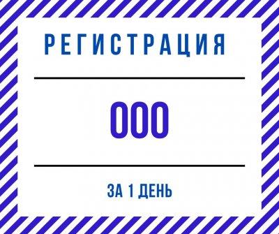 Регистрация ООО Днепр за 1 день.