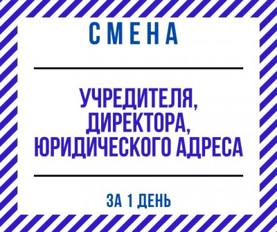Смена директора, учредителя, юридического адреса ООО Днепр.