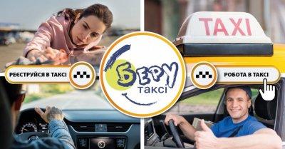 Работа в такси регистрация