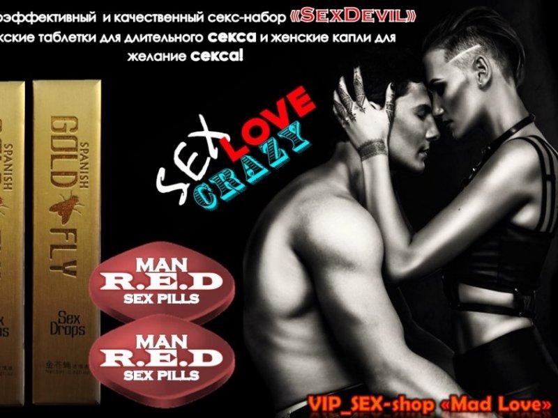 Эксклюзивный секс-набор для пары «SexDevil» подарит длительный секс и новые ощущения