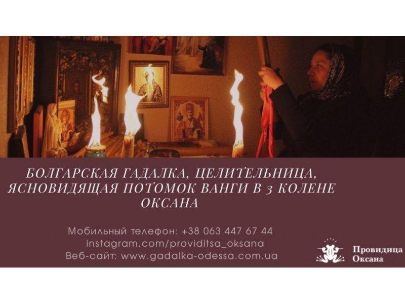 Целительница в Киеве. Снятие порчи Киев. Диагностика по фото.
