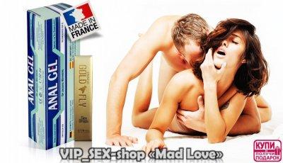 Качественная французская анальная смазка обезболивает и расслабляет + женский возбудитель