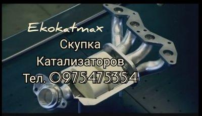 Покупаем катализаторы Ровно